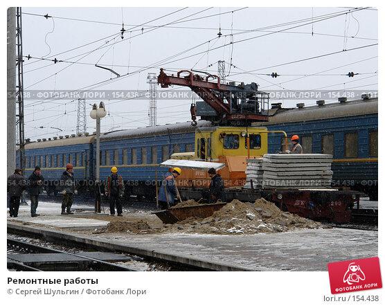 Ремонтные работы, фото № 154438, снято 12 ноября 2007 г. (c) Сергей Шульгин / Фотобанк Лори