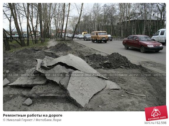Ремонтные работы на дороге, фото № 62598, снято 17 мая 2007 г. (c) Николай Гернет / Фотобанк Лори