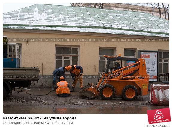 Купить «Ремонтные работы на улице города», фото № 185610, снято 23 января 2008 г. (c) Солодовникова Елена / Фотобанк Лори