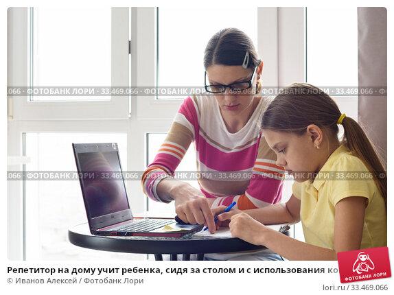 Купить «Репетитор на дому учит ребенка, сидя за столом и с использования компьютера», фото № 33469066, снято 30 марта 2020 г. (c) Иванов Алексей / Фотобанк Лори