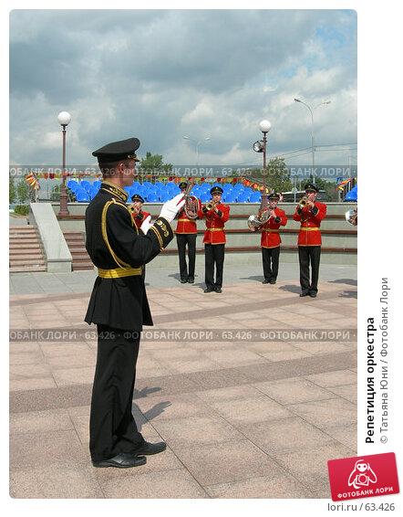 Купить «Репетиция оркестра», эксклюзивное фото № 63426, снято 16 июля 2007 г. (c) Татьяна Юни / Фотобанк Лори
