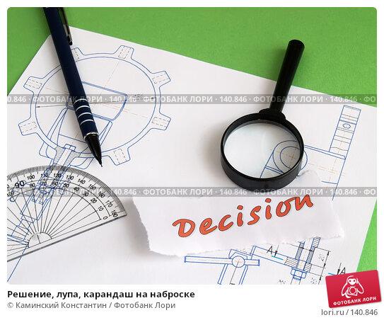 Решение, лупа, карандаш на наброске, фото № 140846, снято 2 сентября 2007 г. (c) Каминский Константин / Фотобанк Лори