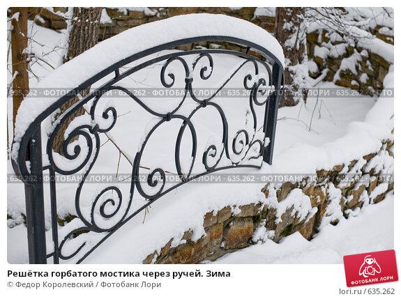 Купить «Решётка горбатого мостика через ручей. Зима», фото № 635262, снято 27 декабря 2008 г. (c) Федор Королевский / Фотобанк Лори