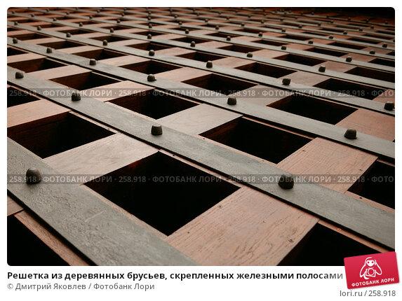 Решетка из деревянных брусьев, скрепленных железными полосами, фото № 258918, снято 12 апреля 2008 г. (c) Дмитрий Яковлев / Фотобанк Лори