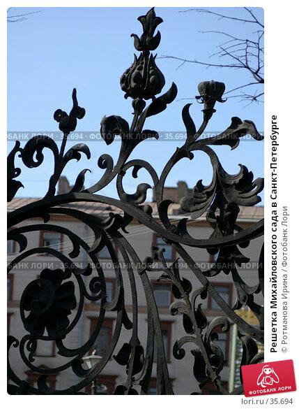 Решетка Михайловского сада в Санкт-Петербурге, фото № 35694, снято 31 марта 2007 г. (c) Ротманова Ирина / Фотобанк Лори