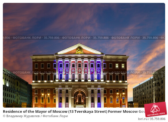Residence of the Mayor of Moscow (13 Tverskaya Street) Former Moscow Governor General House, with illumination at night, night cityscape in Moscow, Russia (2016 год). Стоковое фото, фотограф Владимир Журавлев / Фотобанк Лори