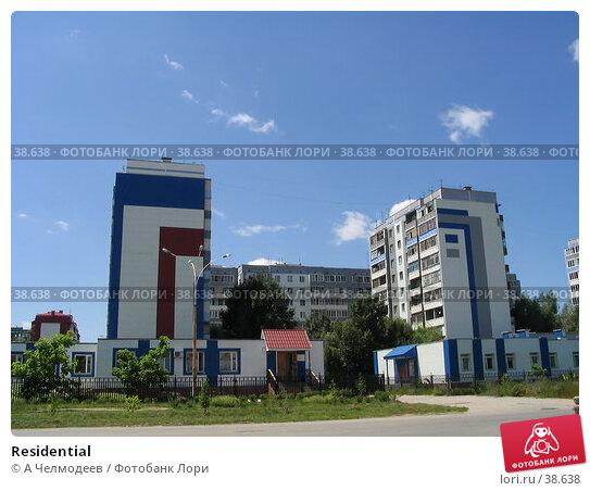 Residential, фото № 38638, снято 8 июля 2004 г. (c) A Челмодеев / Фотобанк Лори