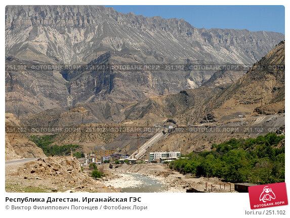 Республика Дагестан. Ирганайская ГЭС, фото № 251102, снято 17 мая 2007 г. (c) Виктор Филиппович Погонцев / Фотобанк Лори