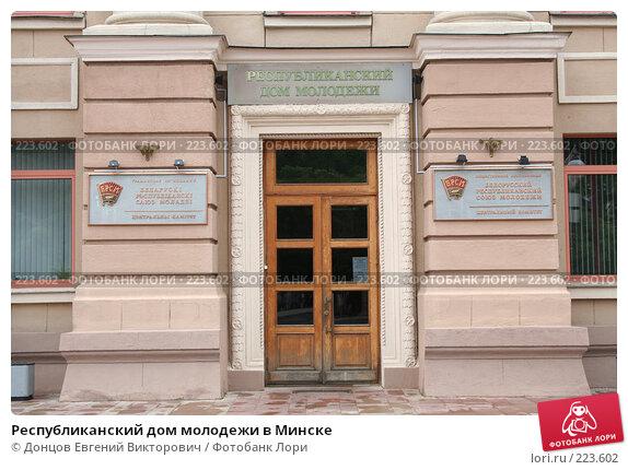 Республиканский дом молодежи в Минске, фото № 223602, снято 26 июля 2007 г. (c) Донцов Евгений Викторович / Фотобанк Лори