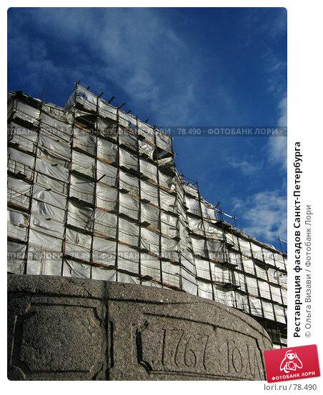 Реставрация фасадов Санкт-Петербурга, эксклюзивное фото № 78490, снято 21 июля 2007 г. (c) Ольга Визави / Фотобанк Лори