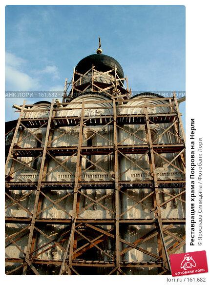 Реставрация храма Покрова на Нерли, фото № 161682, снято 28 июля 2007 г. (c) Ярослава Синицына / Фотобанк Лори