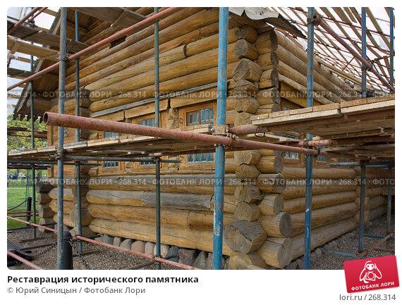 Реставрация исторического памятника, фото № 268314, снято 27 апреля 2008 г. (c) Юрий Синицын / Фотобанк Лори