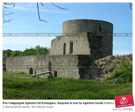 Реставрация крепости Копорье: башня и часть крепостной стены, фото № 279962, снято 12 июня 2006 г. (c) Виталий Батанов / Фотобанк Лори