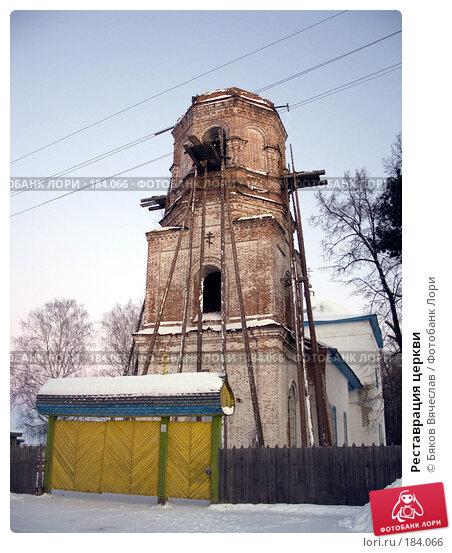 Реставрация церкви, фото № 184066, снято 2 января 2008 г. (c) Бяков Вячеслав / Фотобанк Лори