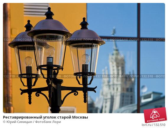Реставрированный уголок старой Москвы, фото № 132510, снято 9 августа 2007 г. (c) Юрий Синицын / Фотобанк Лори