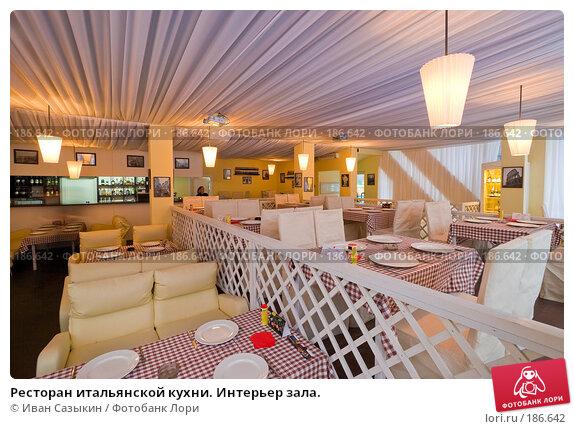 Купить «Ресторан итальянской кухни. Интерьер зала.», фото № 186642, снято 2 февраля 2006 г. (c) Иван Сазыкин / Фотобанк Лори