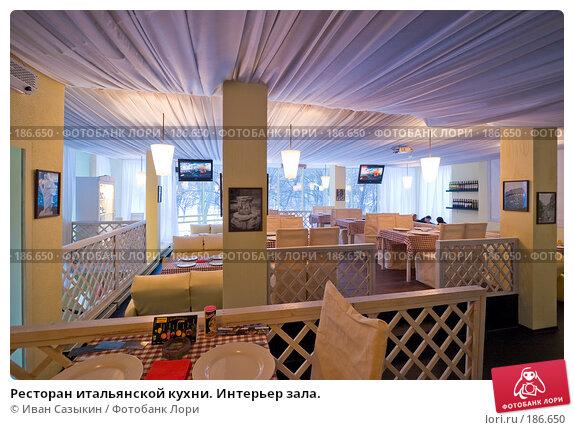 Ресторан итальянской кухни. Интерьер зала., фото № 186650, снято 2 февраля 2006 г. (c) Иван Сазыкин / Фотобанк Лори