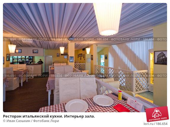 Ресторан итальянской кухни. Интерьер зала., фото № 186654, снято 2 февраля 2006 г. (c) Иван Сазыкин / Фотобанк Лори