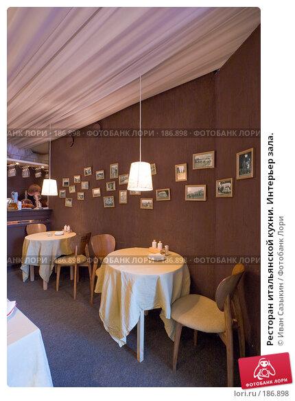 Купить «Ресторан итальянской кухни. Интерьер зала.», фото № 186898, снято 21 февраля 2006 г. (c) Иван Сазыкин / Фотобанк Лори