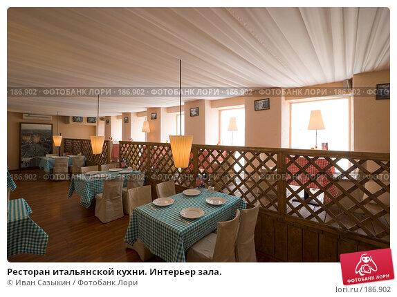Ресторан итальянской кухни. Интерьер зала., фото № 186902, снято 22 февраля 2006 г. (c) Иван Сазыкин / Фотобанк Лори