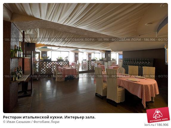 Купить «Ресторан итальянской кухни. Интерьер зала.», фото № 186906, снято 23 февраля 2006 г. (c) Иван Сазыкин / Фотобанк Лори