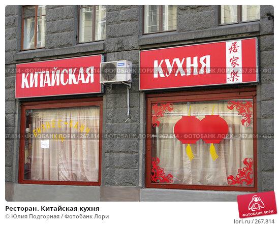 Ресторан. Китайская кухня, фото № 267814, снято 28 апреля 2008 г. (c) Юлия Селезнева / Фотобанк Лори