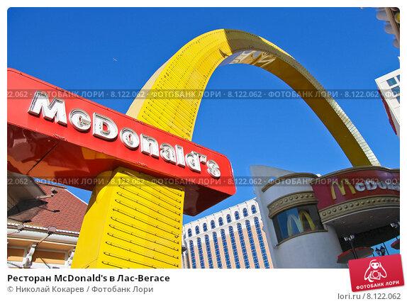 Купить «Ресторан McDonald's в Лас-Вегасе», фото № 8122062, снято 20 октября 2013 г. (c) Николай Кокарев / Фотобанк Лори