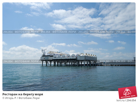 Ресторан на берегу моря, фото № 294054, снято 1 мая 2008 г. (c) Игорь Р / Фотобанк Лори