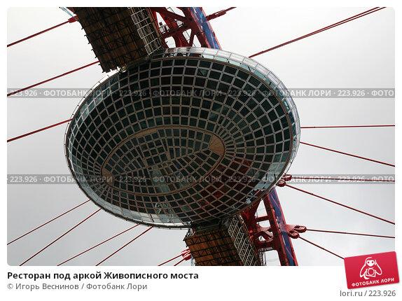 Купить «Ресторан под аркой Живописного моста», фото № 223926, снято 15 марта 2008 г. (c) Игорь Веснинов / Фотобанк Лори