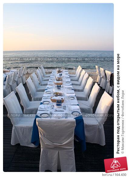Ресторан под открытым небом, с видом на море, фото № 164430, снято 29 мая 2007 г. (c) Максим Горпенюк / Фотобанк Лори