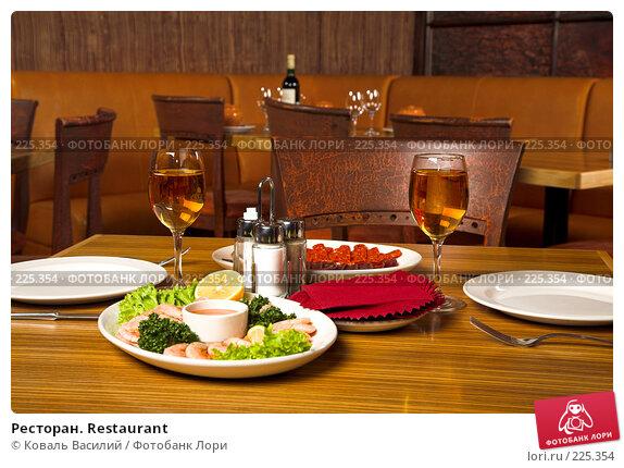Купить «Ресторан. Restaurant», фото № 225354, снято 25 февраля 2008 г. (c) Коваль Василий / Фотобанк Лори