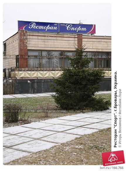 """Купить «Ресторан """"Спорт"""". г.Бровары, Украина.», эксклюзивное фото № 166766, снято 31 декабря 2007 г. (c) Игорь Веснинов / Фотобанк Лори"""