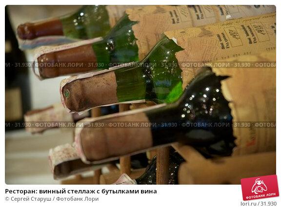 Ресторан: винный стеллаж с бутылками вина, фото № 31930, снято 29 сентября 2006 г. (c) Сергей Старуш / Фотобанк Лори