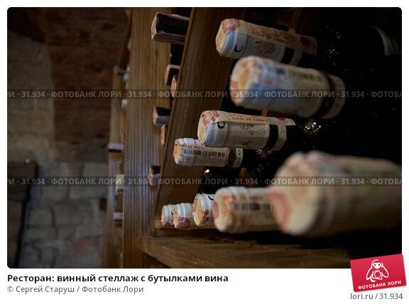 Ресторан: винный стеллаж с бутылками вина, фото № 31934, снято 29 сентября 2006 г. (c) Сергей Старуш / Фотобанк Лори