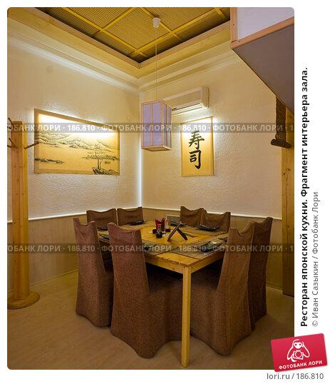 Ресторан японской кухни. Фрагмент интерьера зала., фото № 186810, снято 21 февраля 2006 г. (c) Иван Сазыкин / Фотобанк Лори