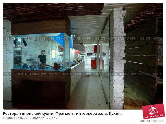 Ресторан японской кухни. Фрагмент интерьера зала. Кухня., фото № 186178, снято 10 октября 2005 г. (c) Иван Сазыкин / Фотобанк Лори