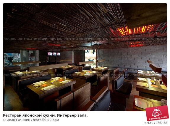 Ресторан японской кухни. Интерьер зала., фото № 186186, снято 10 октября 2005 г. (c) Иван Сазыкин / Фотобанк Лори