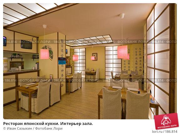 Ресторан японской кухни. Интерьер зала., фото № 186814, снято 21 февраля 2006 г. (c) Иван Сазыкин / Фотобанк Лори