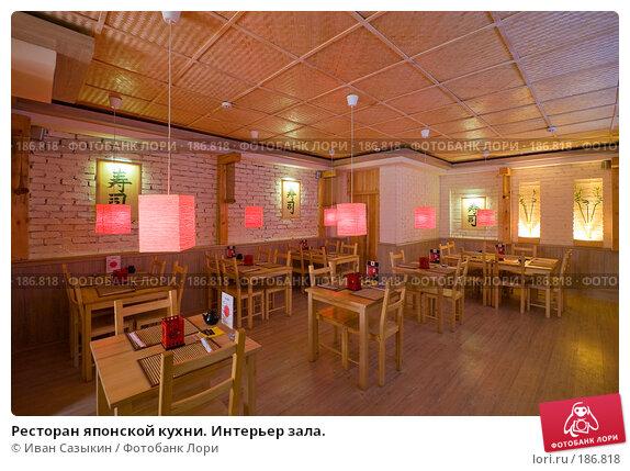 Ресторан японской кухни. Интерьер зала., фото № 186818, снято 22 февраля 2006 г. (c) Иван Сазыкин / Фотобанк Лори