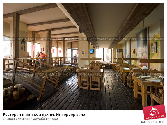 Ресторан японской кухни. Интерьер зала., фото № 186838, снято 23 февраля 2006 г. (c) Иван Сазыкин / Фотобанк Лори