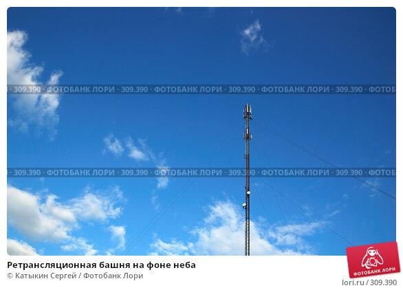 Ретрансляционная башня на фоне неба, фото № 309390, снято 17 мая 2008 г. (c) Катыкин Сергей / Фотобанк Лори