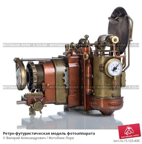Ретро-футуристическая модель фотоаппарата. Стоковое фото, фотограф Валерий Александрович / Фотобанк Лори