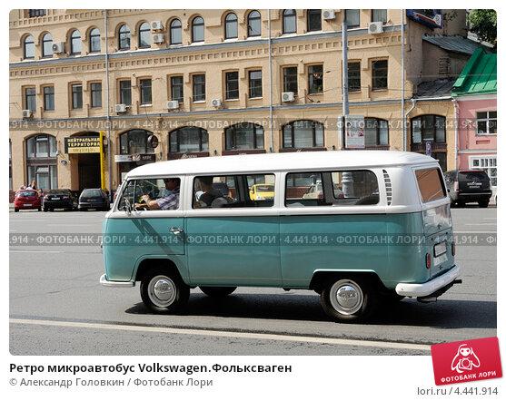 Купить «Ретро микроавтобус Volkswagen.Фольксваген», фото № 4441914, снято 15 июля 2012 г. (c) Александр Головкин / Фотобанк Лори