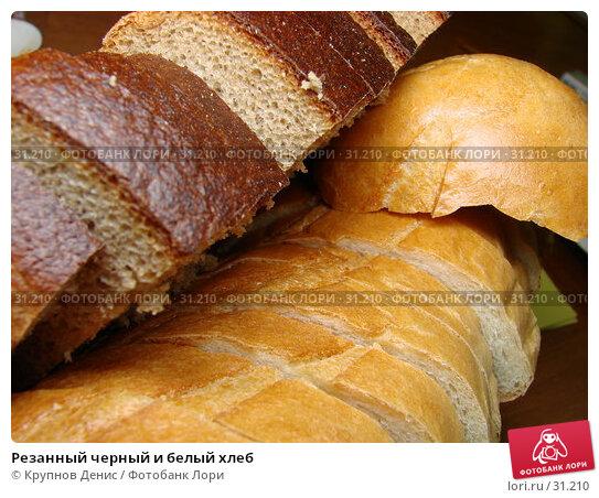 Резанный черный и белый хлеб, фото № 31210, снято 29 декабря 2006 г. (c) Крупнов Денис / Фотобанк Лори