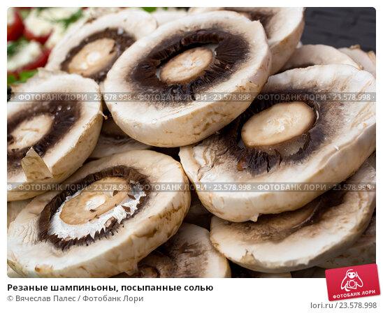 Купить «Резаные шампиньоны, посыпанные солью», фото № 23578998, снято 12 июня 2016 г. (c) Вячеслав Палес / Фотобанк Лори