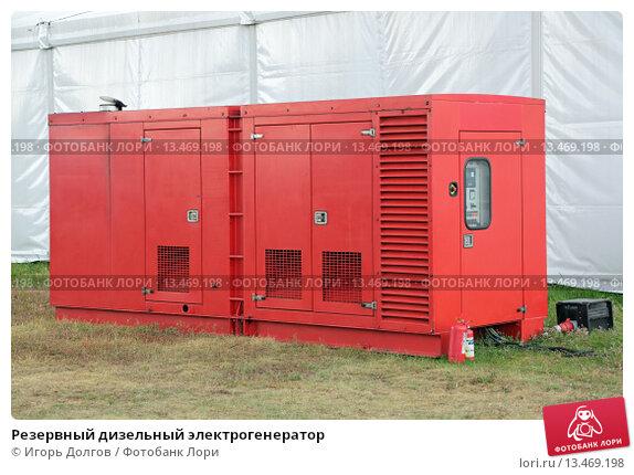 Резервный дизельный электрогенератор, фото № 13469198, снято 29 августа 2015 г. (c) Игорь Долгов / Фотобанк Лори