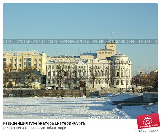 Резиденция губернатора Екатеринбурга, фото № 198546, снято 3 января 2008 г. (c) Корчагина Полина / Фотобанк Лори
