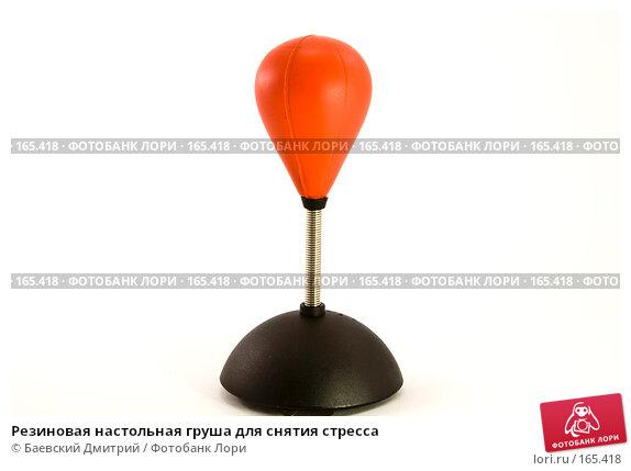 Резиновая настольная груша для снятия стресса, фото № 165418, снято 3 января 2008 г. (c) Баевский Дмитрий / Фотобанк Лори