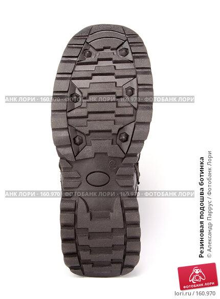 Резиновая подошва ботинка, фото № 160970, снято 26 ноября 2006 г. (c) Александр Паррус / Фотобанк Лори