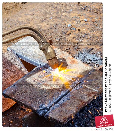 Купить «Резка металла газовым резаком», фото № 6100970, снято 14 июня 2013 г. (c) Евгений Ткачёв / Фотобанк Лори